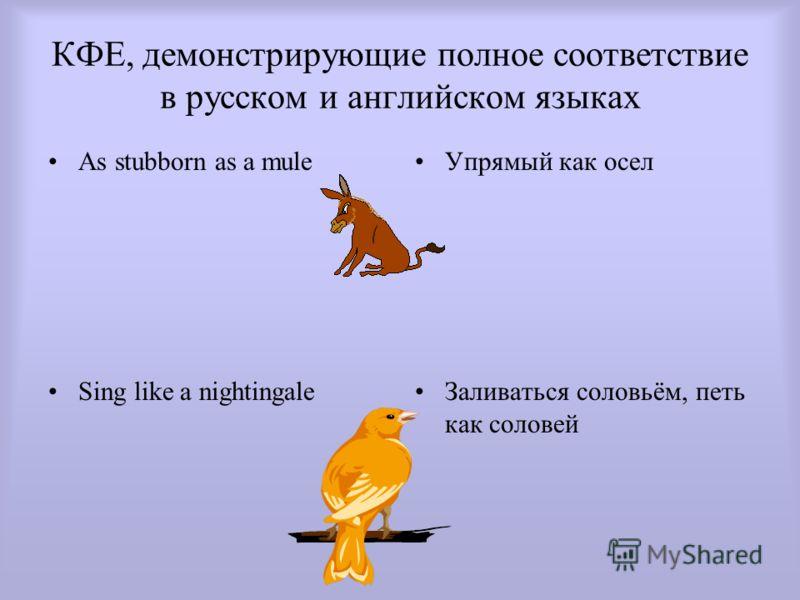 На основе соответствия или несоответствия русского и английского вариантов КФЕ подразделяются на 3 подгруппы Демонстрирующие полное соответствие в сравниваемых языках Характеризующиеся частичным соответствием Характеризующиеся отсутствием какого-либо