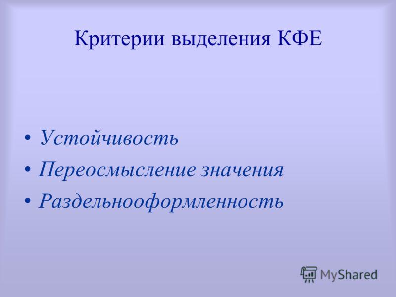 Компаративные фразеологические единицы (КФЕ) КФЕ- фразеологические единицы, основанные на сравнении и соотносящиеся с прилагательными и модальными словами
