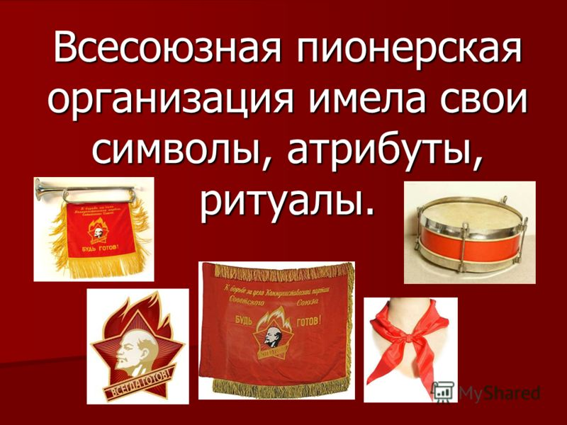 Всесоюзная пионерская организация имела свои символы, атрибуты, ритуалы.