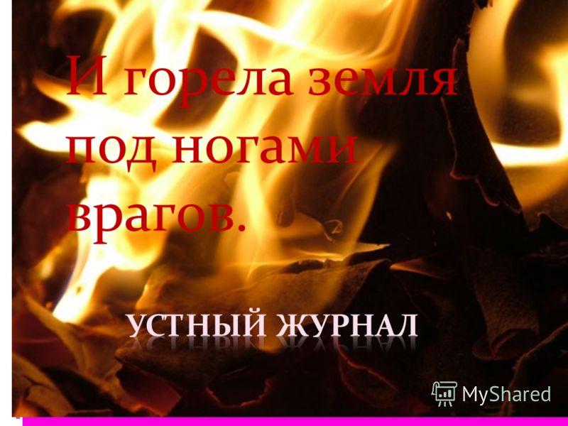 И горела земля под ногами врагов.