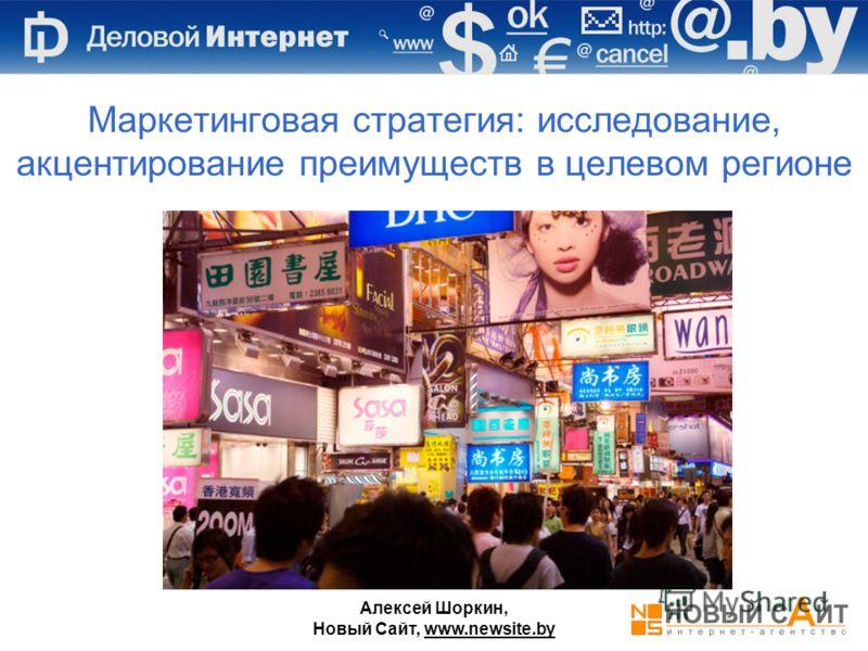 Маркетинговая стратегия: исследование, акцентирование преимуществ в целевом регионе Алексей Шоркин, Новый Сайт, www.newsite.by