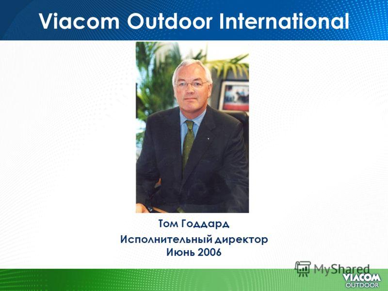 Viacom Outdoor International Том Годдард Исполнительный директор Июнь 2006