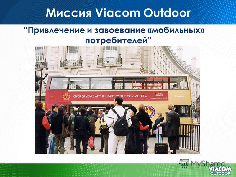 Миссия Viacom Outdoor Привлечение и завоевание «мобильных» потребителей