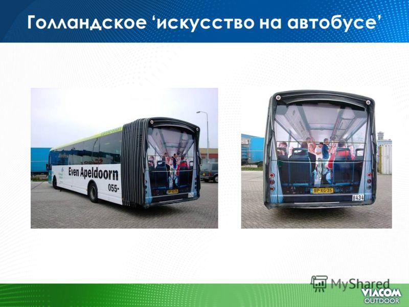 Голландское искусство на автобусе