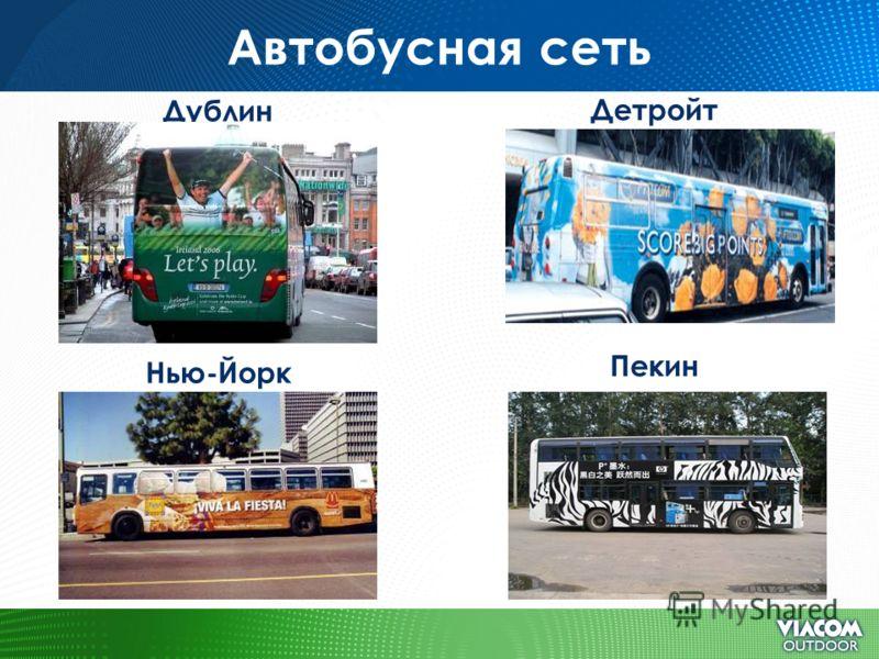 Автобусная сеть Дублин Детройт Нью-Йорк Пекин