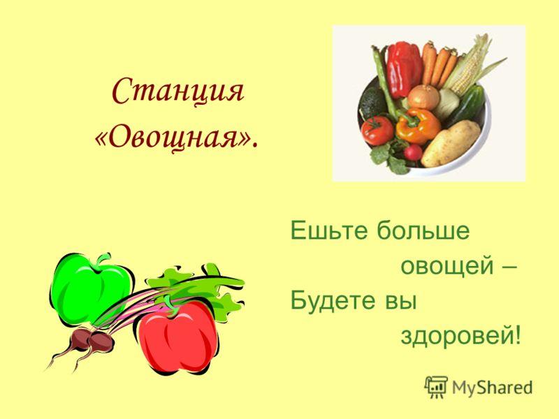 Станция «Овощная». Ешьте больше овощей – Будете вы здоровей!