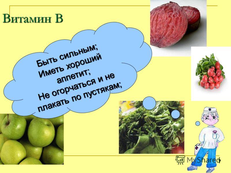 Витамин В Быть сильным; Иметь хороший аппетит; Не огорчаться и не плакать по пустякам; 7
