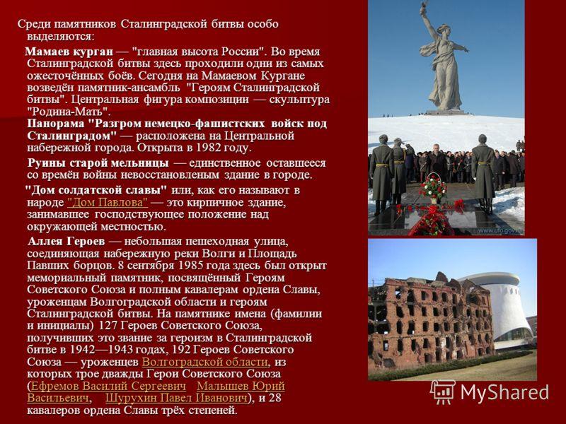 Среди памятников Сталинградской битвы особо выделяются: Среди памятников Сталинградской битвы особо выделяются: Мамаев курган
