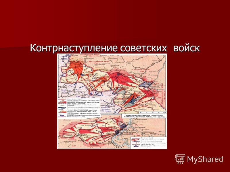 Контрнаступление советских войск Контрнаступление советских войск