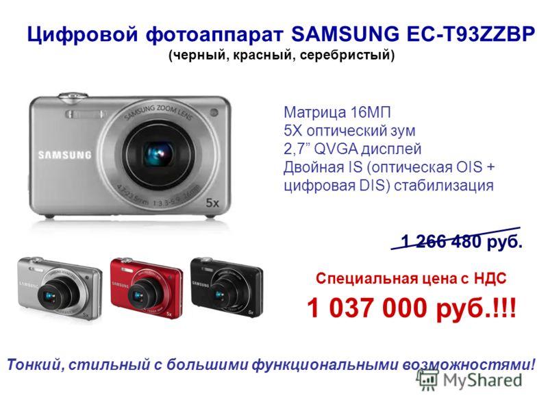 Цифровой фотоаппарат SAMSUNG EC-T93ZZBP (черный, красный, серебристый) Матрица 16МП 5Х оптический зум 2,7 QVGA дисплей Двойная IS (оптическая OIS + цифровая DIS) стабилизация Специальная цена с НДС 1 037 000 руб.!!! 1 266 480 руб. Тонкий, стильный с