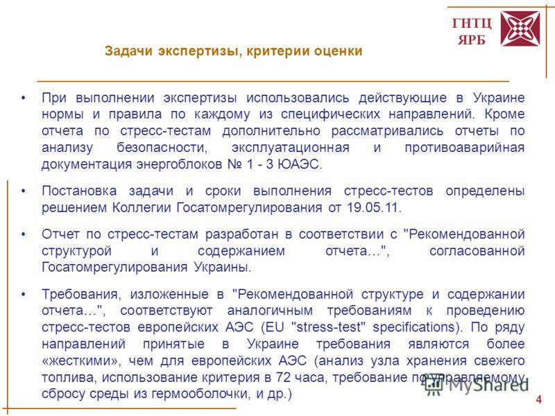 ГНТЦ ЯРБ 4 Задачи экспертизы, критерии оценки При выполнении экспертизы использовались действующие в Украине нормы и правила по каждому из специфических направлений. Кроме отчета по стресс-тестам дополнительно рассматривались отчеты по анализу безопа