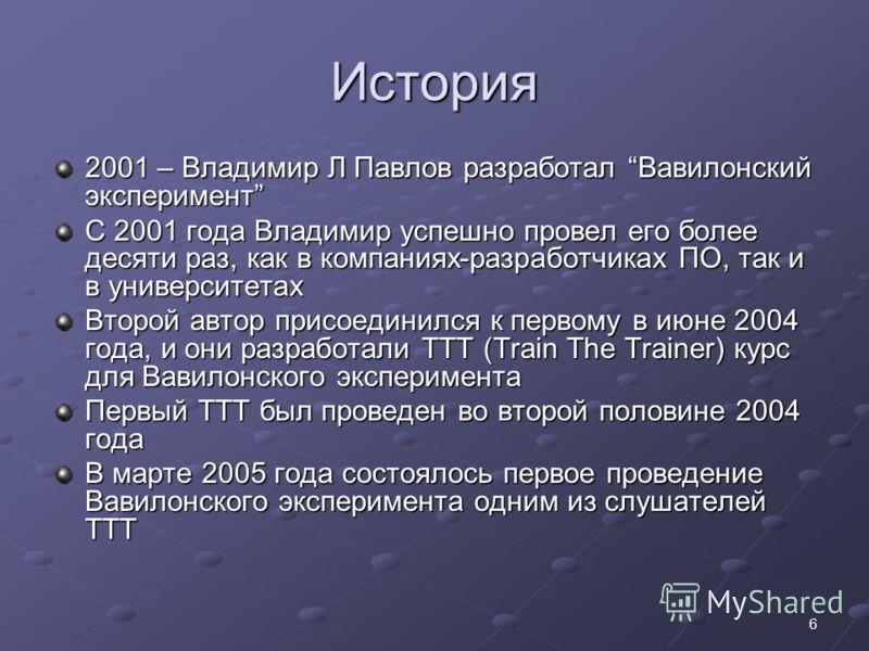 6 История 2001 – Владимир Л Павлов разработал Вавилонский эксперимент С 2001 года Владимир успешно провел его более десяти раз, как в компаниях-разработчиках ПО, так и в университетах Второй автор присоединился к первому в июне 2004 года, и они разра