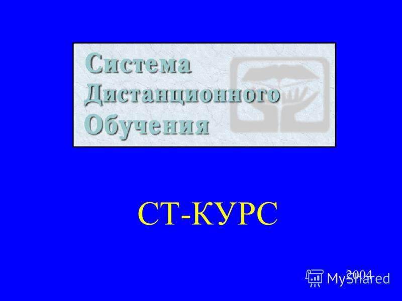 СТ-КУРС 2004