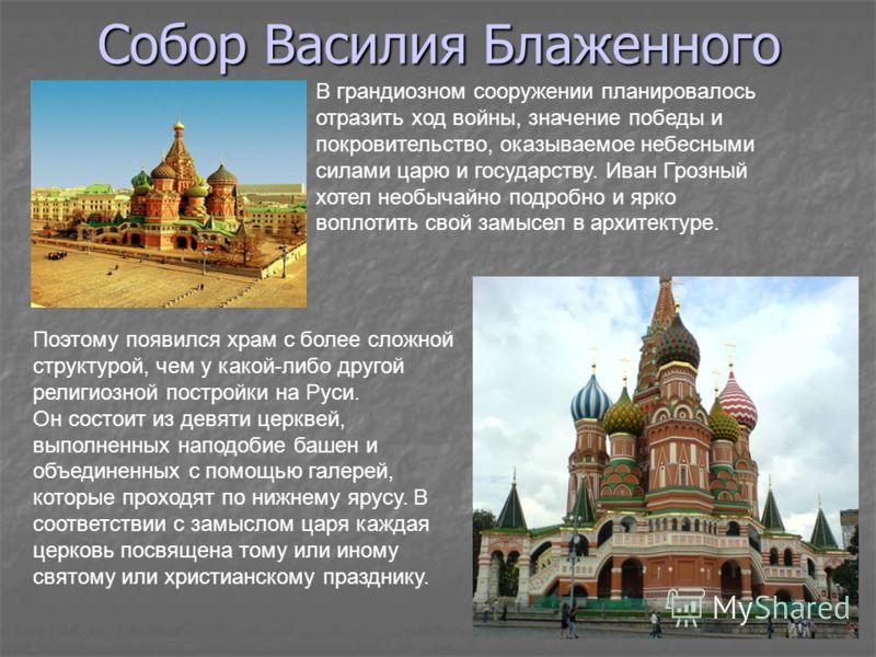 Кроме симметрии в архитектуре можно рассматривать антисимметрию и диссимметрию. Антисимметрия это противоположность симметрии, ее отсутствие. Примером антисимметрии в архитектуре является Собор Василия Блаженного в Москве, где симметрия отсутствует п