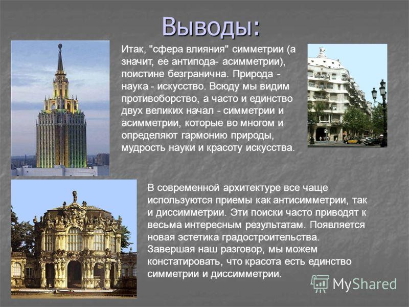 Диссимметрия – это частичное отсутствие симметрии, расстройство симметрии, выраженное в наличии одних симметричных свойств и отсутствии других. Примером диссимметрии в архитектурном сооружении может служить Екатерининский дворец в Царском селе под Са