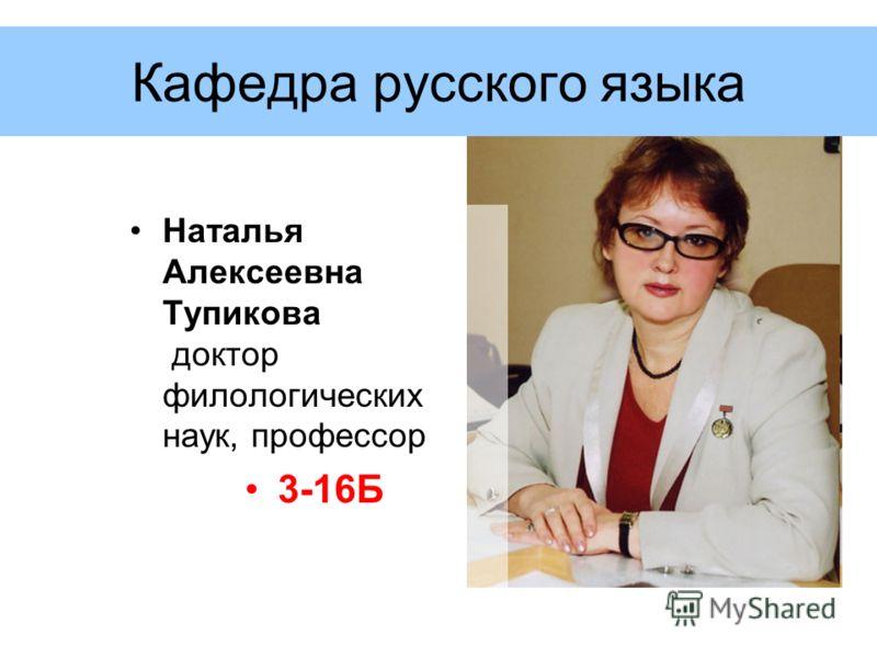 Кафедра русского языка Наталья Алексеевна Тупикова доктор филологических наук, профессор 3-16Б