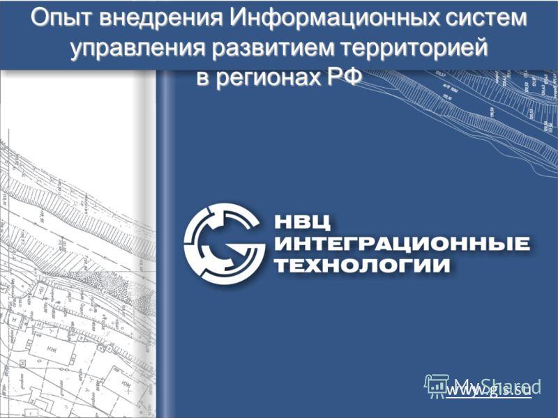 Опыт внедрения Информационных систем управления развитием территорией в регионах РФ www.gis.su