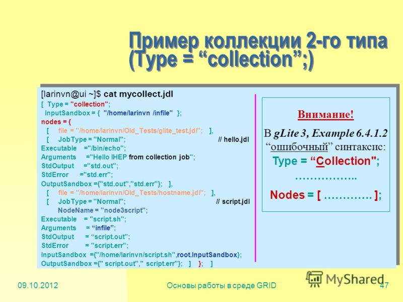 20.07.2012Основы работы в среде GRID47 Пример коллекции 2-го типа (Type = collection;) [larinvn@ui ~]$ cat mycollect.jdl [ Type =