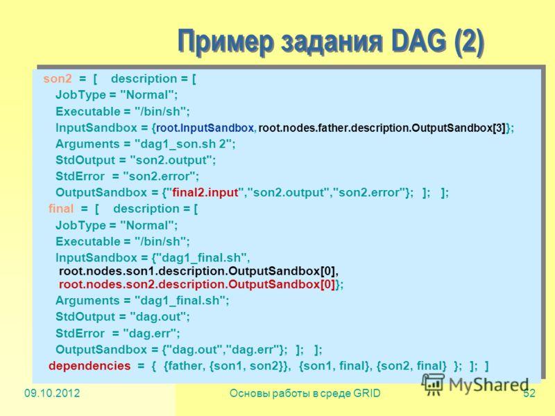 20.07.2012Основы работы в среде GRID52 Пример задания DAG (2) son2 = [ description = [ JobType =