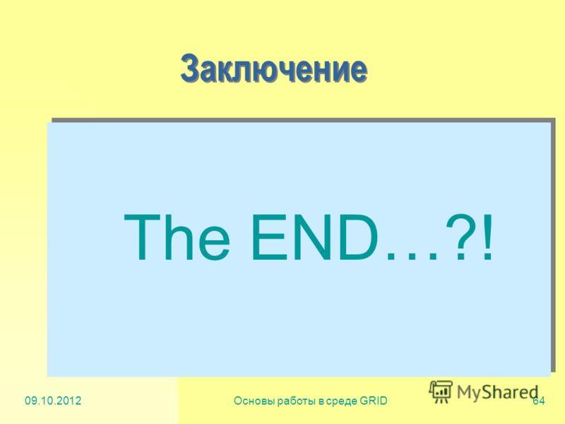 20.07.2012Основы работы в среде GRID64 Заключение The END…?!