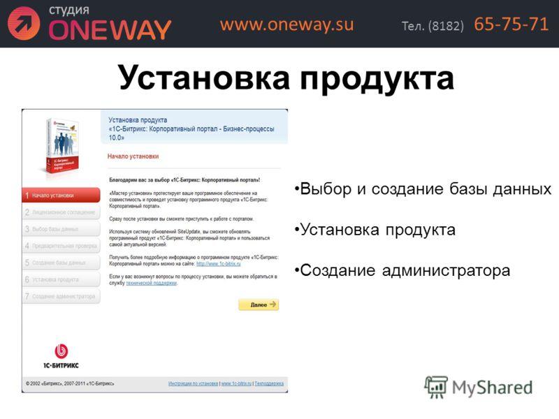 Установка продукта Тел. (8182) 65-75-71www.oneway.su Выбор и создание базы данных Установка продукта Создание администратора