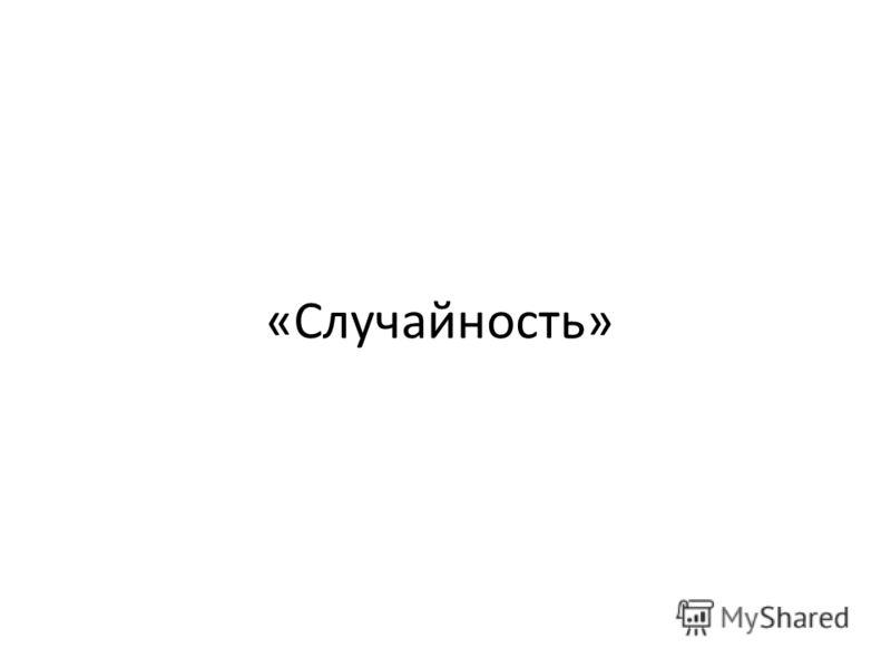 «Случайность»