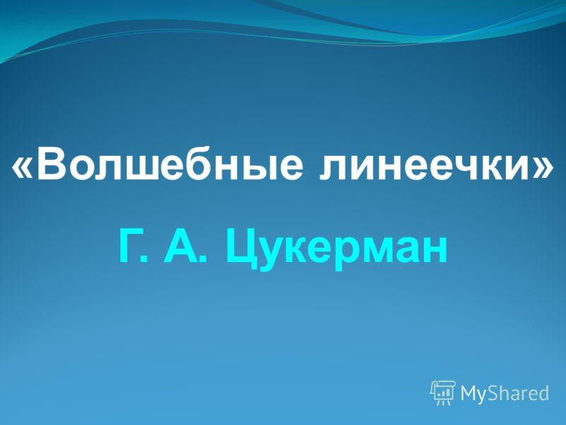«Волшебные линеечки» Г. А. Цукерман