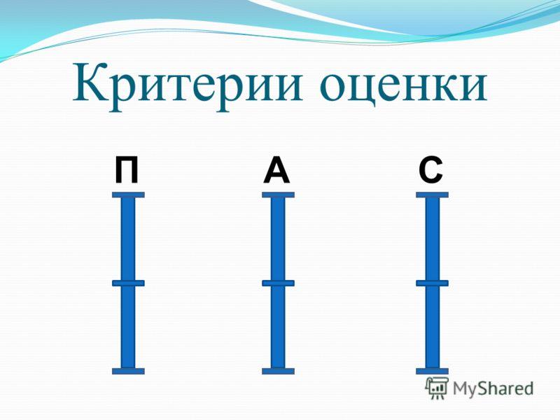 С П А