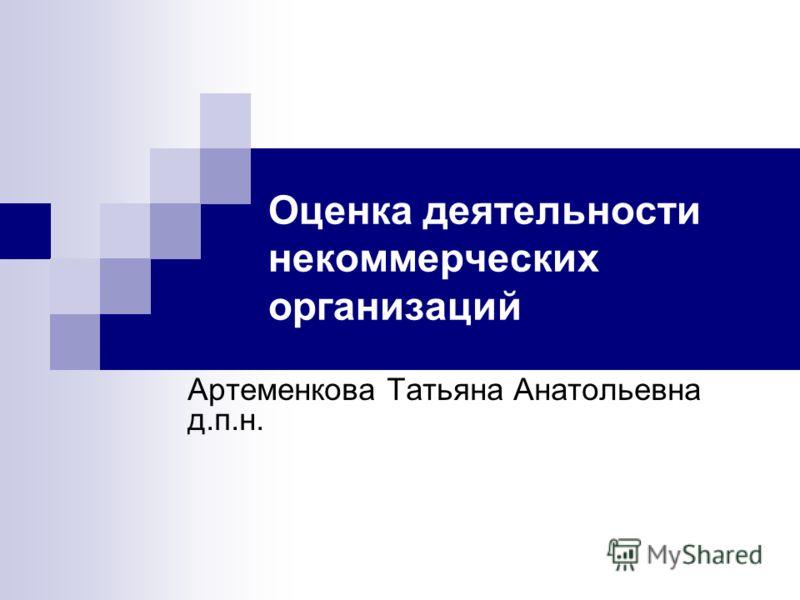 Оценка деятельности некоммерческих организаций Артеменкова Татьяна Анатольевна д.п.н.
