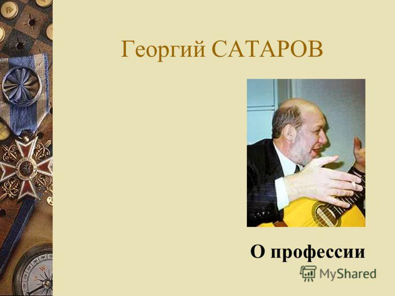 Георгий САТАРОВ О профессии