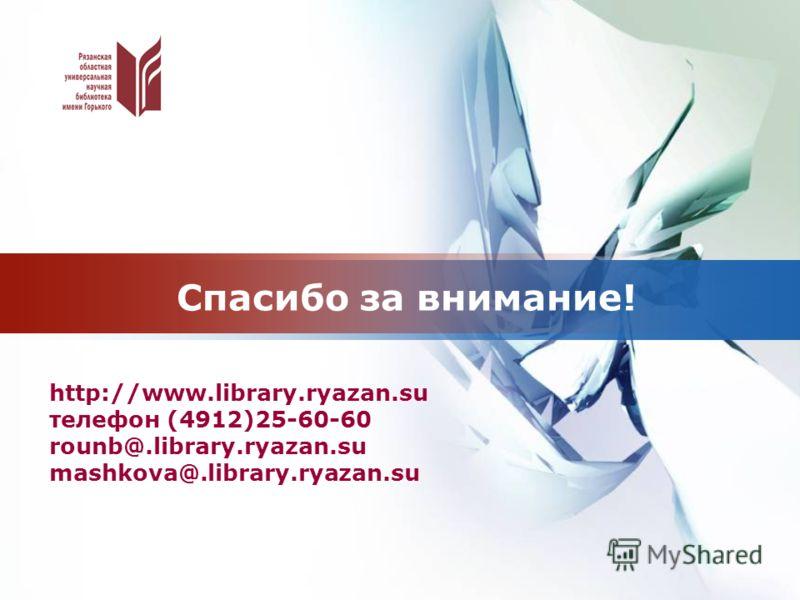 LOGO Спасибо за внимание! http://www.library.ryazan.su телефон (4912)25-60-60 rounb@.library.ryazan.su mashkova@.library.ryazan.su