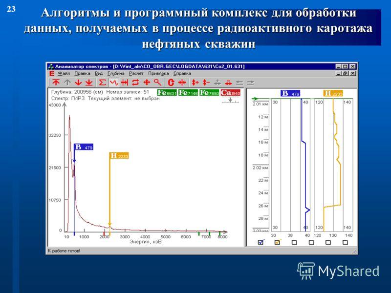23 Алгоритмы и программный комплекс для обработки данных, получаемых в процессе радиоактивного каротажа нефтяных скважин