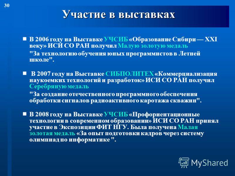 30 Участие в выставках В 2006 году на Выставке УЧСИБ «Образование Сибири XXI веку» ИСИ СО РАН получил Малую золотую медаль