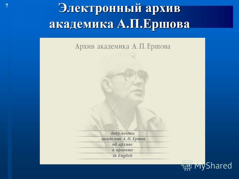 7 Электронный архив академика А.П.Ершова