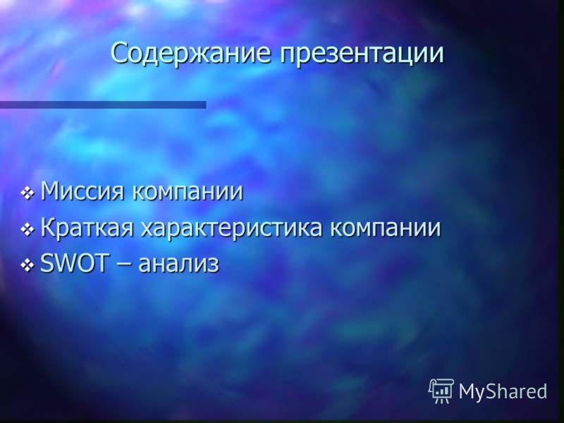 Содержание презентации v Миссия компании v Краткая характеристика компании v SWOT – анализ