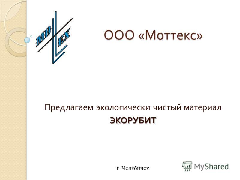 ООО « Моттекс » Предлагаем экологически чистый материалЭКОРУБИТ г. Челябинск