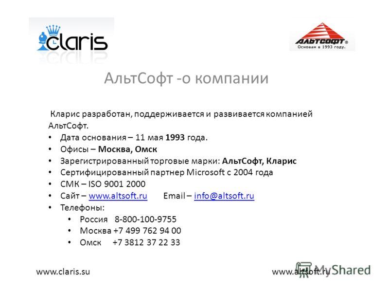АльтСофт -о компании www.altsoft.ruwww.claris.su Кларис разработан, поддерживается и развивается компанией АльтСофт. Дата основания – 11 мая 1993 года. Офисы – Москва, Омск Зарегистрированный торговые марки: АльтСофт, Кларис Сертифицированный партнер