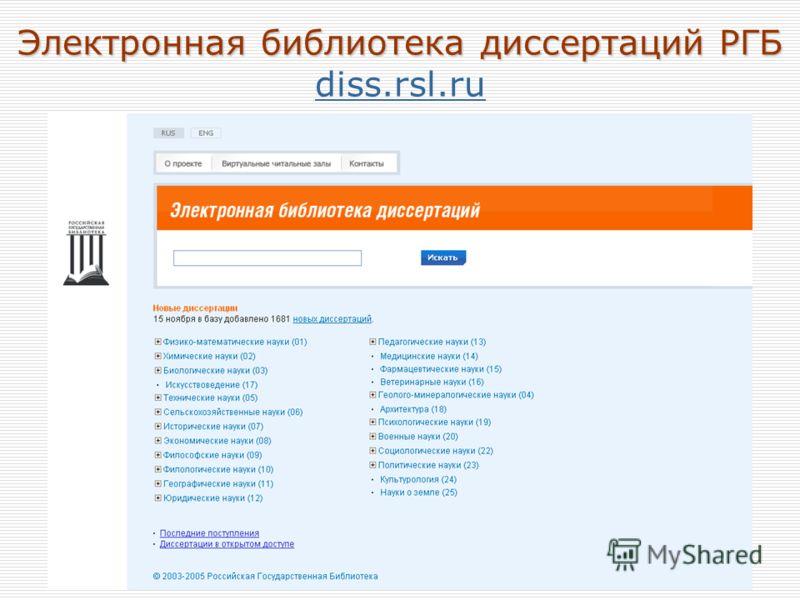 Электронная библиотека диссертаций РГБ Электронная библиотека диссертаций РГБ diss.rsl.ru diss.rsl.ru