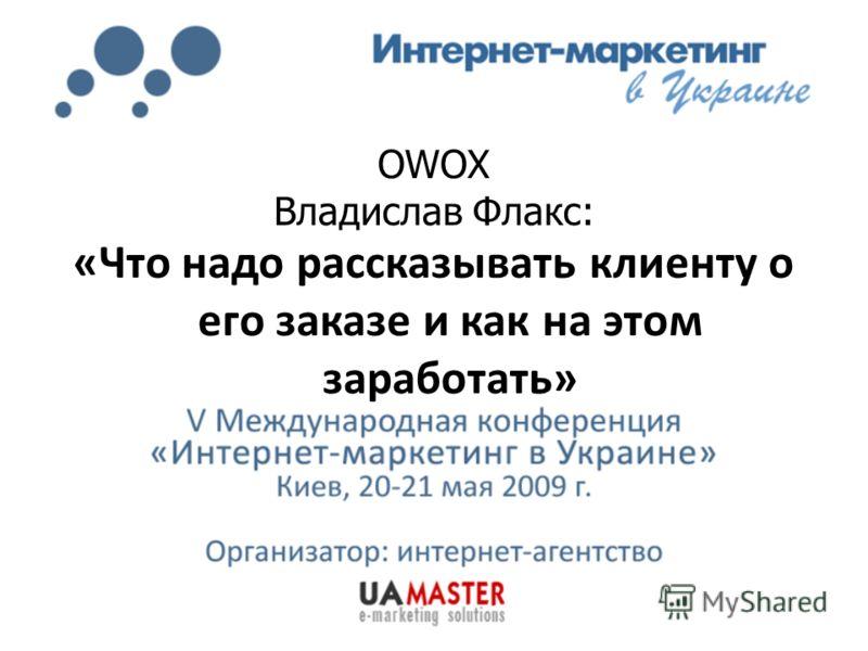 OWOX Владислав Флакс: «Что надо рассказывать клиенту о его заказе и как на этом заработать»