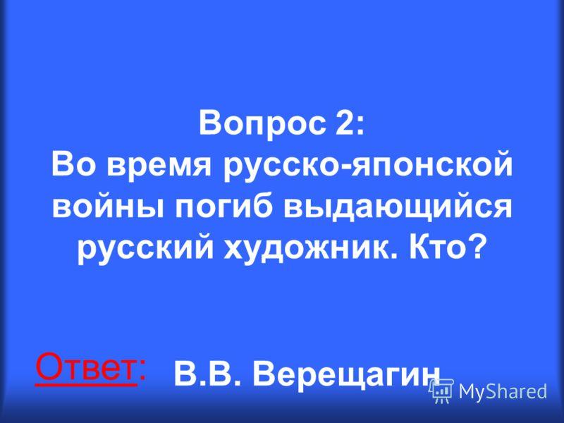 Вопрос 1: После отстранения Н.С. Хрущева от власти правительство СССР возглавил… ОтветОтвет: А.Н. Косыгин