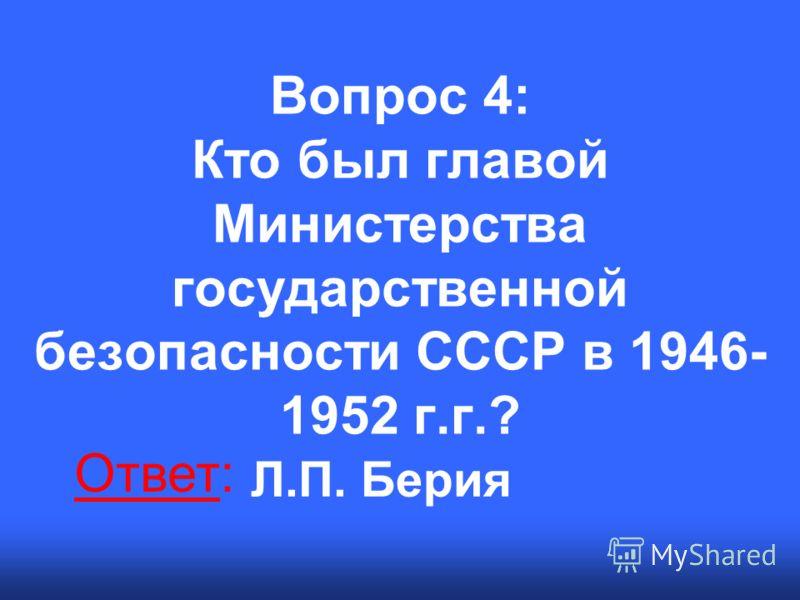 Вопрос 3: В 30-е годы в Красной Армии было 5 маршалов. Трое из них были репрессированы.Это: а) В.К. Блюхер; б)С.М. Буденный; в) К.Е. Ворошилов; г) А.И. Егоров; д)М.Н. Тухачевский. ОтветОтвет: А,г,д