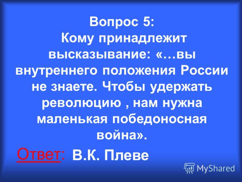 Вопрос 4: Кто был главой Министерства государственной безопасности СССР в 1946- 1952 г.г.? ОтветОтвет: Л.П. Берия