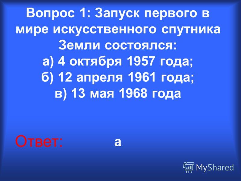 Вопрос 5: Кому принадлежит высказывание: «…вы внутреннего положения России не знаете. Чтобы удержать революцию, нам нужна маленькая победоносная война». ОтветОтвет: В.К. Плеве
