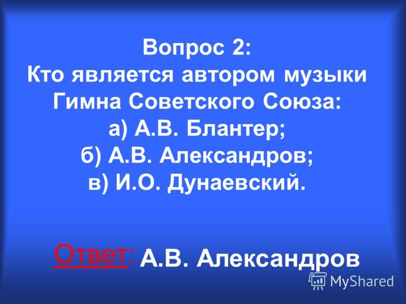 Вопрос 1: Запуск первого в мире искусственного спутника Земли состоялся: а) 4 октября 1957 года; б) 12 апреля 1961 года; в) 13 мая 1968 года а Ответ: