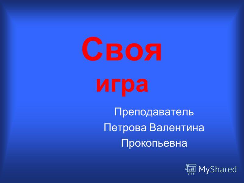 МОУ «ПЕЛЫМСКАЯ СРЕДНЯЯ ОБЩЕОБРАЗОВАТЕЛЬНАЯ ШКОЛА» Контрольный урок. урок.