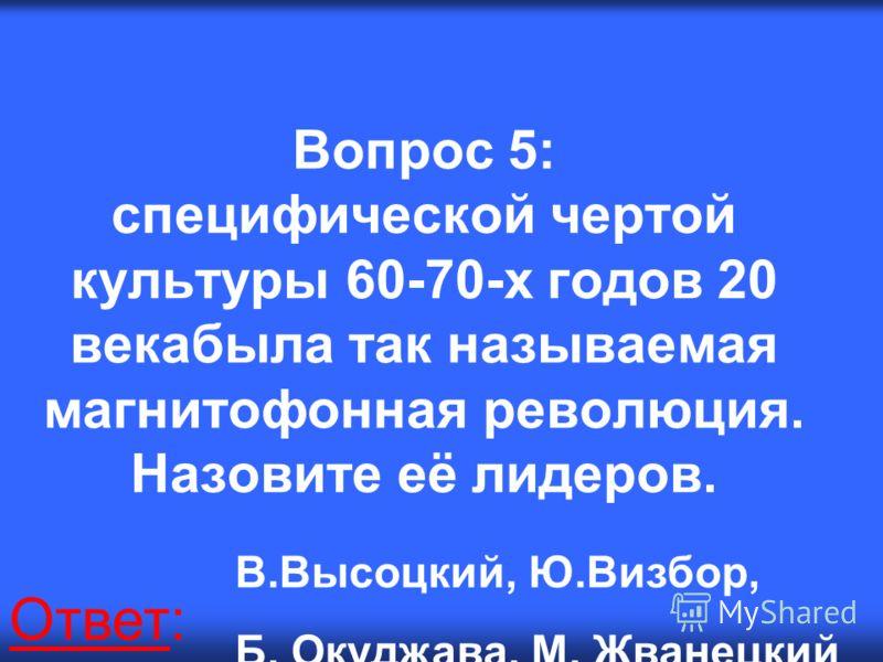 Вопрос 4: кто является автором произведений: «Жизнь Клима Самгина», «Мещане», «Дачники», «Мать», «Егор Булычев и др.»? ОтветОтвет: М. Горький