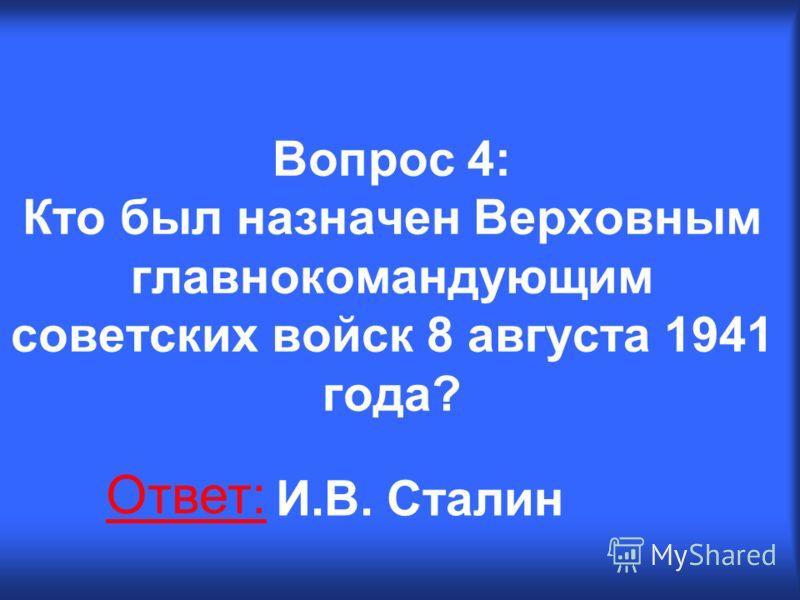 Вопрос 3: Кто осуществил воздушный таран в небе Москвы? Ответ: В. Талалихин