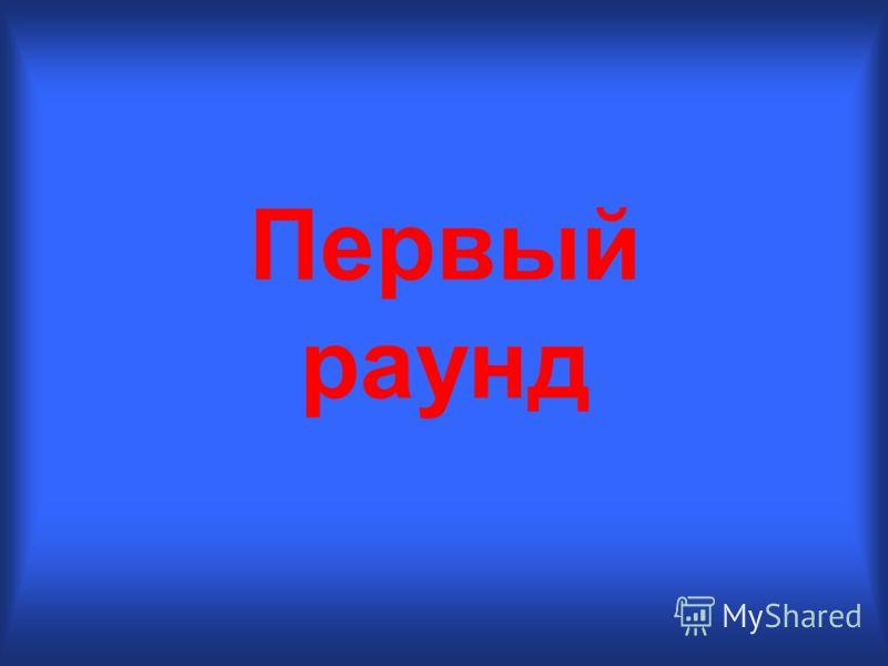 Своя игра Преподаватель Петрова Валентина Прокопьевна
