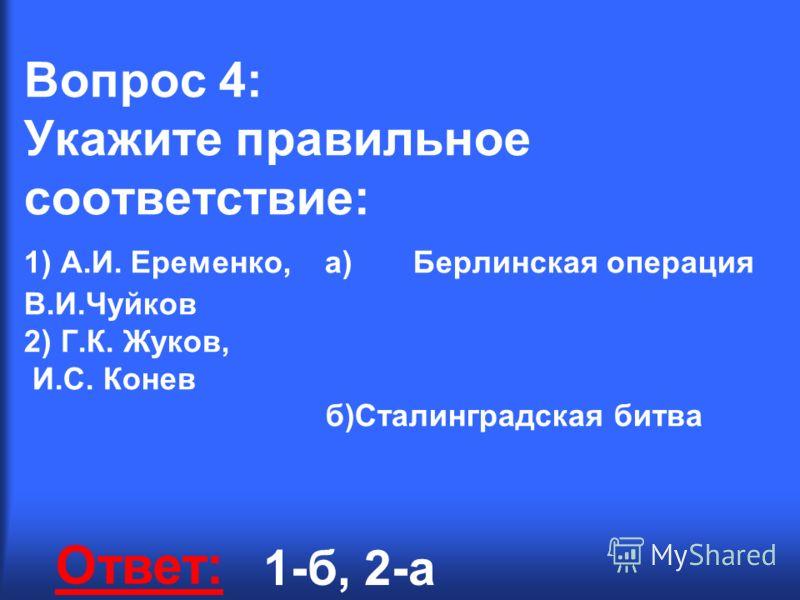 Вопрос 3: Кто первым в 1941 году обратился к советскому народу со словами: «Враг будет разбит, победа будет за нами» Ответ: В.М. Молотов.