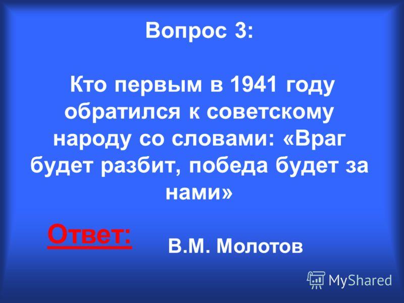 Ответ: в Вопрос 2: Кто возглавил созданный 24 июля 1941 года Совет по эвакуации: а)А.Н. Косыгин б) А.И. Микоян в) Н.М. Шверник